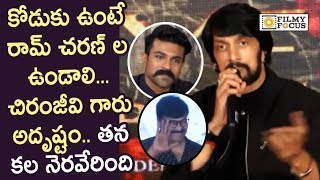 Kiccha Sudeep Superb Words about Ram Charan and Chiranjeevi @Sye Raa Movie Teaser Launch
