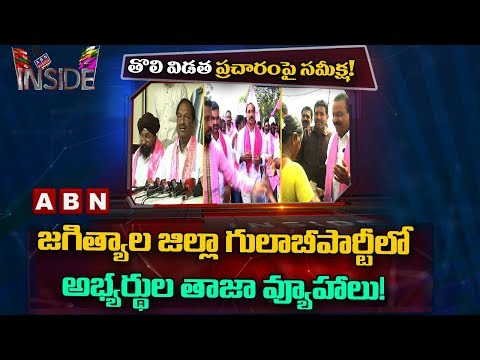 Focus on TRS Leaders Campaign at Jagtial District | Inside