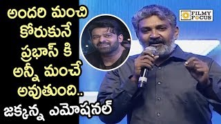 SS Rajamouli Superb Words about Prabhas and Saaho Movie @Pre Release Event