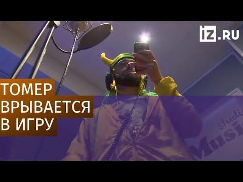 Бразильский болельщик Томер Савойа записал рэп трек на русском