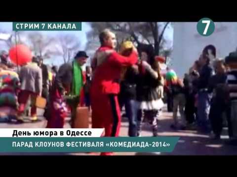 """СТРИМ """"Комедиада-2014"""" у Дюка"""