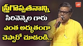 Sirivennela Sitaramasastri Speech at Aravinda Sametha Success Meet | Trivikram | Jr NTR