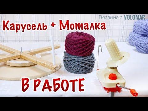 Перемотка ниток для вязания 14