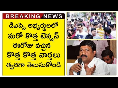 Latest breaking news from dsc notification today - Dsc shocking news
