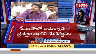 Reason Behind MLA Vallabhaneni Vamsi Resignation | Latest Updates