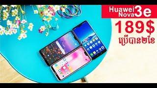 huawei nova 3e review khmer - phone in cambodia - nova 3e price - nova 3e specs - for sale
