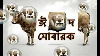 কোরবানি ঈদের নতুন গান শুনুন।Eid Mubarok New Song