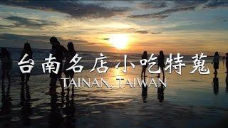 台南名店小吃特蒐|TAINAN VLOG | Best Food in Taiwan|台灣