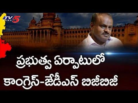 ప్రభుత్వ ఏర్పాటులో కాంగ్రెస్-జేడీఎస్ బిజిబిజీ..! | Karnataka | TV5 News