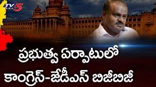 ప్రభుత్వ ఏర్పాటులో కాంగ్రెస్-జేడీఎస్ బిజిబిజీ..! | Karnataka