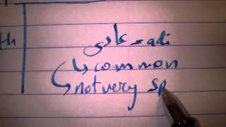 Ottoman-Turkish vocabulary Letter -A -part 1