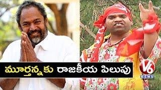 Bithiri Sathi Calls R. Narayana Murthy Into Politics | Teenmaar News