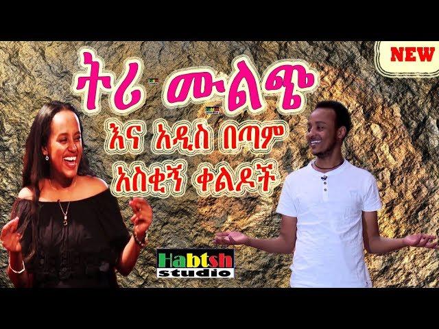 """Comedian Zedo """"Teri Mulech"""" New Ethiopian comedy"""