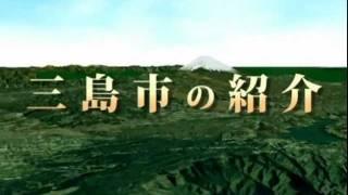 三島市の紹介 (日本語Ver.)