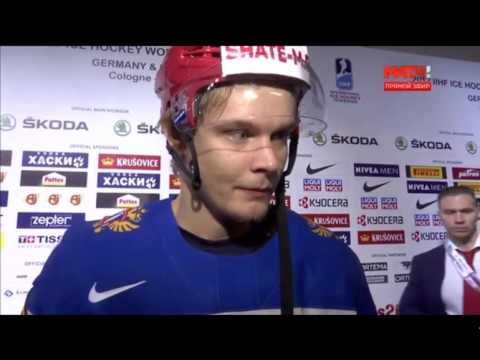 Интервью и голы Владислава Наместникова после победы Матч Италия-Россия 1-10  Хоккей 7 мая ЧМ-2017
