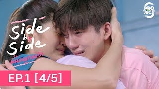 Project S The Series | Side by Side พี่น้องลูกขนไก่ EP.1 [4/5] [Eng Sub]