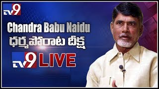 CM Chandrababu Naidu to address Dharma Porata Sabha LIVE Nellore TV9