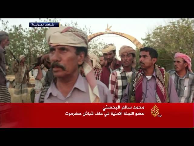 حلف قبائل حضرموت يسيطر على أكبر حقول النفط