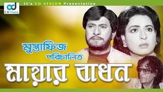 Mayar Badhon (2016) | Bangla Movie | Shabana | Razzak | Shokot Akbor | Teli Samad | CD Vision
