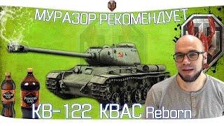 """КВ-122 - Легендарный КВ-1С """"КВАС"""" возвращается в World of Tanks [МУРАЗОР РЕКОМЕНДУЕТ]"""