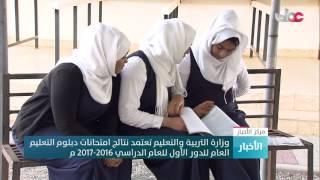 اعتماد نتائج امتحانات دبلوم التعليم العام للدور الأول للعام الدراسي 2016-2017 م