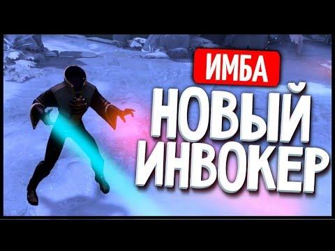 КЛОН ИНВОКЕРА — НОВЫЙ ГЕРОЙ! (2018) #68 [DotA iMba]