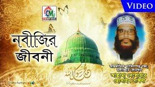 Allama Delowar Hossaien Saidy - Nobijir Jiboni | Waz Mahfil