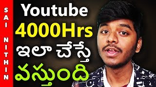 how to get 4000 hours Watch time & 1000 subscribers on Youtube   tips and tricks