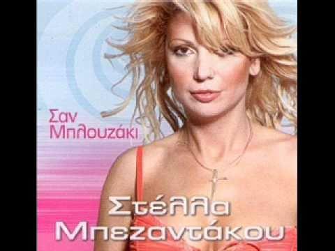 01.Στέλλα Μπεζαντάκου -  Σαν Μπλουζάκι