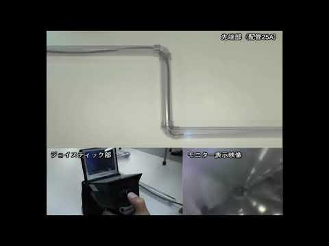 工業用内視鏡:サンプル映像