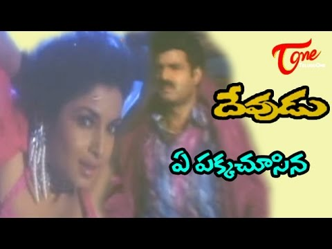 Devudu Songs - Ye Pakka Choosina - Bala Krishna - Ramya Krishna video