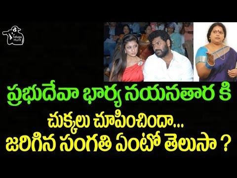 Prabhu Deva SOCKING Personal Life Details REVEALED | Nayanthara | Celebrity News | W Telugu Hunt