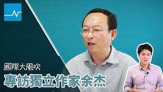 余杰:多數台灣人在和平與自由的環境生活太久 國際大風吹 EP56