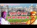Maithili Songs By Kunj Bihari Mishra - गुमान छै हमरा हम छी मिथिला के - Maithili Hit Video Songs 2018