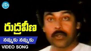 Rudraveena - Nammaku Nammaku Ee Reyini Video Song - Chiranjeevi || Shobhana || Illayaraja