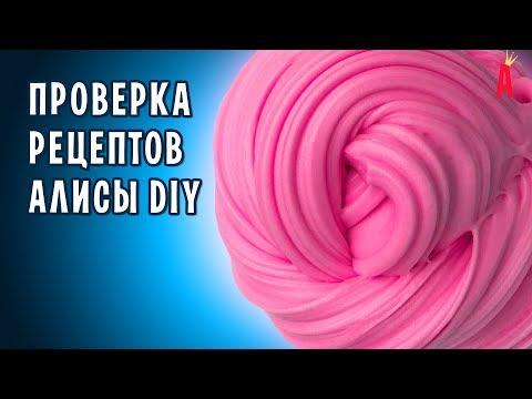 Лизуны от Алисы DIY / Проверка рецептов