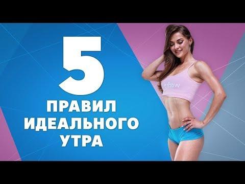 5 правил идеального утра [Workout | Будь в форме]