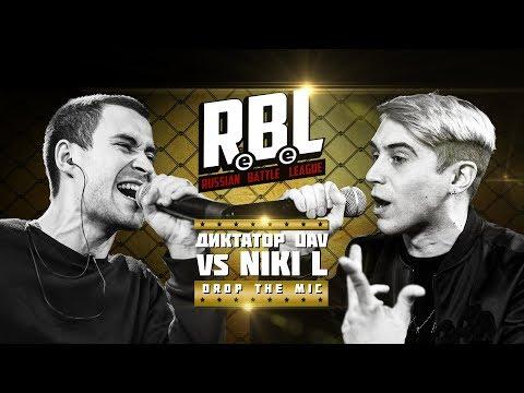 RBL: ДИКТАТОР UAV VS NIKI L (DROP THE MIC, RUSSIAN BATTLE LEAGUE)