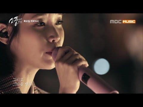 ( Picnic Live Season2 EP.107) IU - Naui Yetnal Iyagi : My Old Story