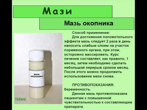 Как сделать лекарство из живокоста