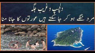 Without clothes pray | Bageer kapron kay Ibadat |  Okinoshima island | Urdu Documentary