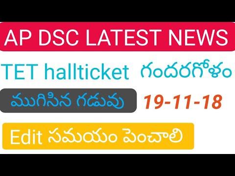 AP DSC latest News today 19-11-18    latest dsc breaking News today   DSC NEWS TODAY