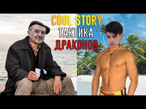 Терёха, Арсюха и Карина на нудистском пляже COOL STORY #118