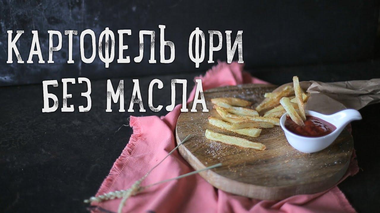 картофель фри с белком в духовке рецепт с фото