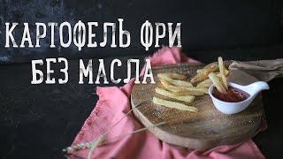 Картофель фри в духовке [Рецепты Bon Appetit]