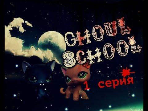 LPS ~Ghoul School~ 1 серия