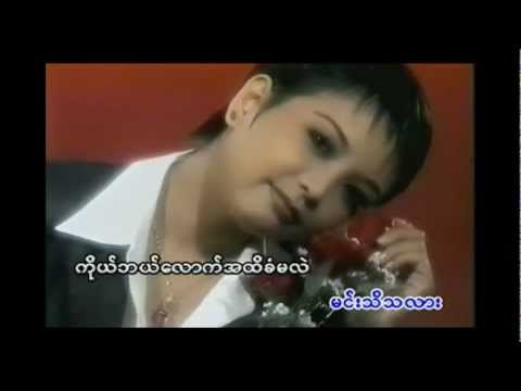 Mmc: Soe Lwin Lwin - Gaung Ngote Chit Mae (hd) video