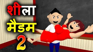 Make Joke Of - Sheela Madam Part 2 - Toonistan - MJO - kanpuriya jokes msg toons - classroom bakaiti