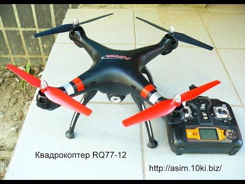 Квадрокоптер RQ77-12 WiFi FPV.