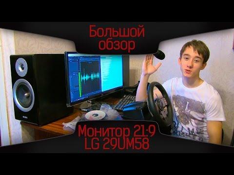 Монитор LG 29UM58 Ultrawide ᐁ ПОЛНЫЙ ОБЗОР